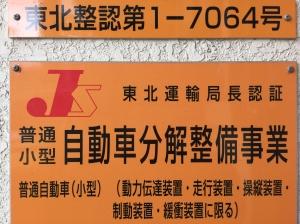 自動車分解整備事業資格証