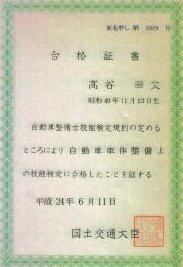 車体整備士資格証